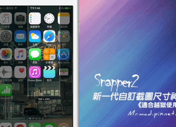 [Cydia for iOS7~iOS9必裝] 第二代iOS系統自訂截圖神器釋出「Snapper2」(附中文化)
