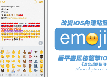 [Cydia for iOS9] 擺脫舊有iOS內建emoji貼圖!全新扁平化emoji貼圖來了「Emoji Flat Theme」