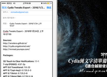 [Cydia for iOS8~iOS9必裝] 一秒備份記錄所有Cydia插件、軟體源純文字清單利器「Appster」