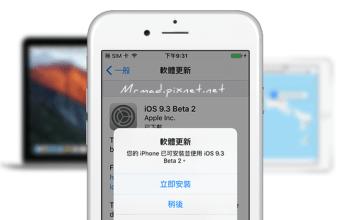 [iOS密技]免花錢!也能直接升級至iOS10、tvOS、watchOS、macOS最新開發者測試環境