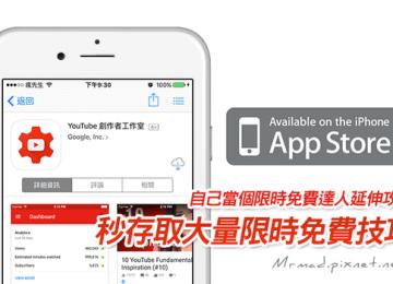 [iOS技巧] 限免APP太多沒空間下載?透過這招保證能快速存取大量限時免費APP