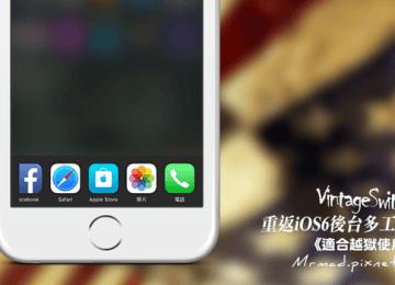 [Cydia for iOS8~iOS9] 讓iOS8與iOS9重返iOS6舊有後台多工風格「VintageSwitcher」