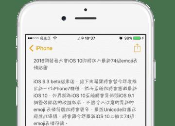 [iOS9字體分享]iOS9 中文字體「筑紫A丸ゴシック正常版」系列