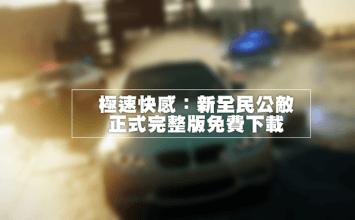 [限時免費下載]經典賽車遊戲《極速快感:新全民公敵》正版免費下載