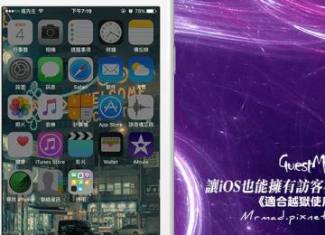 [Cydia for iOS7~iOS9] 防資料被偷窺!讓iOS也能擁有系統的訪客瀏覽模式「GuestMode」(含中文化)