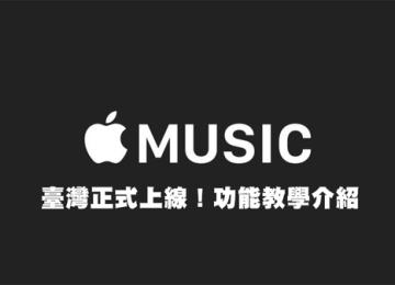 [Apple Music懶人教學]2016蘋果正式啟用台灣Apple Music服務!從試用到付費功能評測
