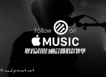 [iPhone/Android教學]教你提早取消Apple Music試用三個月後自動訂閱扣款方法