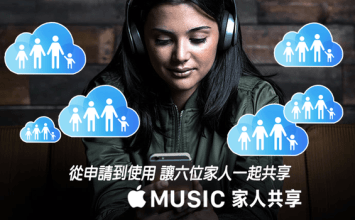 [iPhone/iPad教學]一人付費六人免費使用!Apple Music家庭共享詳細操作教學