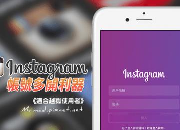 [Cydia for iOS6~iOS9] instagram帳號太多怎麼辦?來用instagram帳號多開切換利器「Multigram」