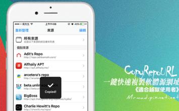 [Cydia for iOS9] 一鍵快速複製Cydia軟體源網址「CopyRepoURL」