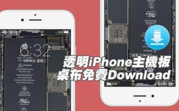 [桌布分享]免費下載高畫質iPhone5/6s/6s Plus透明主機板桌布
