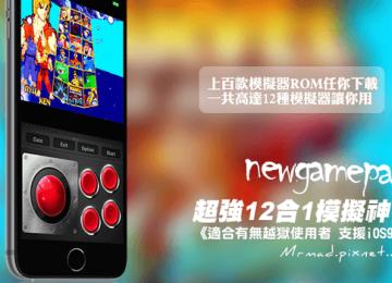 [推薦iOS9模擬器]免越獄也能玩到12合1超多功能模擬器「newgamepad」!含自動下載ROM功能