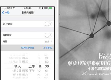 [Cydia for iOS7~iOS9] 越獄用戶搶先暫時解決1970年白蘋果死機BUG問題!「BrickDate」