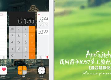 [Cydia for iOS9] 找回當年iOS7多工後台風格「AppSwitcher7」