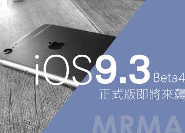 Apple推出最新iOS9.3 beta4版本!新版越獄JB即將到來?