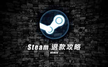 [PC/MAC教學]Steam上買錯遊戲怎麼進行Steam退費?教你快速退費流程