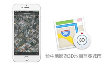 蘋果更新23個國家3D地圖Flyover!臺中市為首發台灣地區更新城市