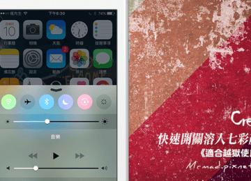 [Cydia for iOS9] 控制中心開關溶入七彩顏色鈕「Cream」