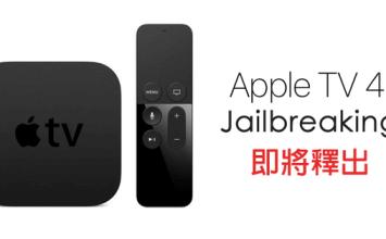 [越獄]盤古團對外宣佈將於下週時間發佈Apple TV 4完美JB越獄