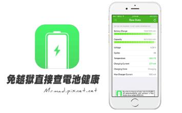 [教學]伸入解析Battery Life:iOS免越獄也能夠直接檢查電池健康度!