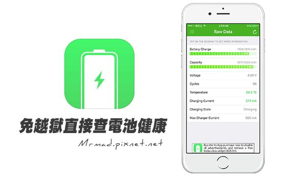 [教學]深入解析Battery Life:iOS免越獄也能夠直接檢查電池健康度!