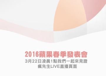 [Live]2016蘋果春季發表會線上直播轉播 (Apple 2016.3.22 Live)Apple發表會直播
