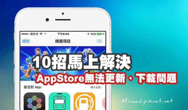 [iOS教學]10招解決App Store無法更新與下載App方法!