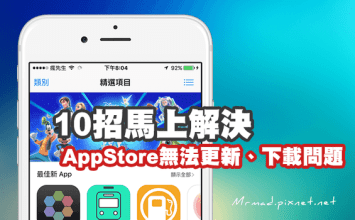 [iOS教學]10招解決App Store無法更新與下載App方法!
