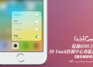 [Cydia for iOS9] 超越iOS9.3神器降臨!讓3D Touch融入控制中心「QuickCenter」