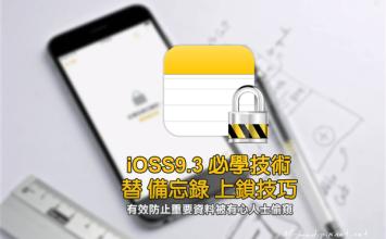 [iPhone/iPad教學]教你全面瞭解iOS備忘錄上鎖、解鎖與找回密碼功能