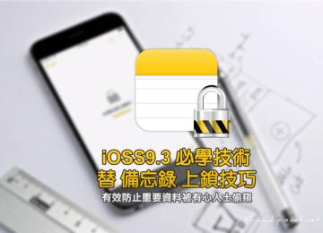 [iPhone/iPad教學]教你全面瞭解iOS9.3的備忘錄上鎖、解鎖與找回密碼功能