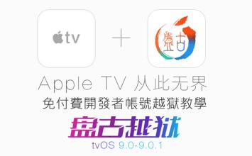 [tvOS 9.0-9.0.1越獄教學]免付費開發者帳號也可直接替Apple TV 4進行完美越獄