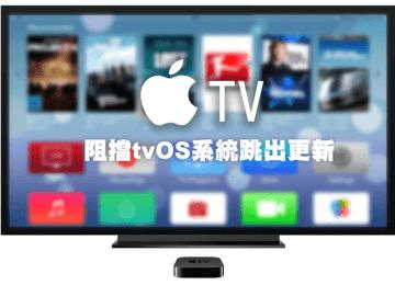 [tvOS for JB必裝]永久阻擋AppleTV4上的tvOS跳出升級系統提示訊息方法
