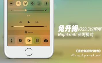 [Cydia for iOS9必裝] 免升級iOS9.3也能夠使用上NightShift功能!