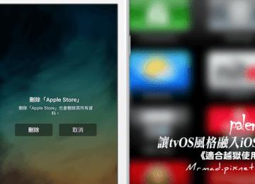 [Cydia for iOS8~iOS9] 讓AppleTV上的tvOS風格也能融入iOS系統內「Palert」