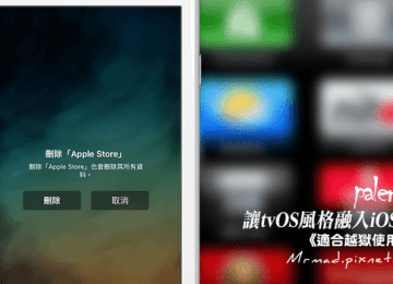 [Cydia for iOS] 「Palert」讓AppleTV上的tvOS風格也能融入iOS系統內