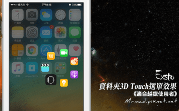 [Cydia for iOS8~iOS9] 讓資料夾也能夠實現3D Touch功能效果選單「Exsto」
