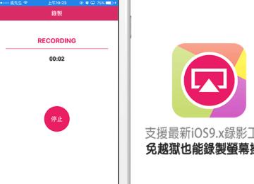 [iPhone/iPad教學]免越獄也能讓iOS9.0~iOS9.3.x達成螢幕錄影功能「airshou」