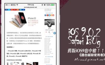 [Cydia for IOS9]手動修復 iOS9.0.2 同樣也存有Safari連結無法連結BUG