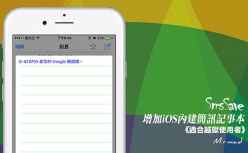 [Cydia for iOS9] 增加iOS內建簡訊記事本我的最愛功能「SMSsave」