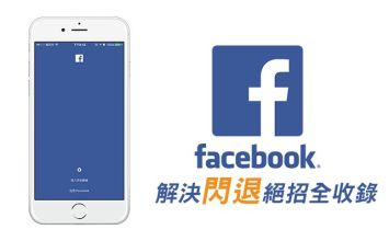 [iPhone/iPad教學]教你透過10招完美解決Facebook閃退現象