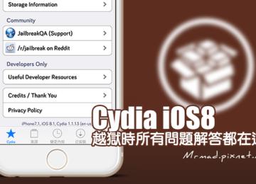 [Q&A] Cydia for iOS8 問題回報與解答全收錄(更新iOS8.4 Q&A)