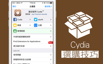  [Cydia指南]不可不知的選購技巧!越獄插件Tweaks百百種到底要怎麼買才好?