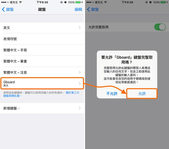 Gboard-app-03