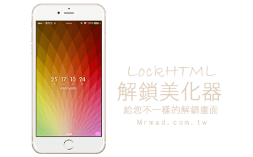 [Cydia for iOS5~iOS9]iPhone、iPad知名解鎖美化神器「LockHTML4」