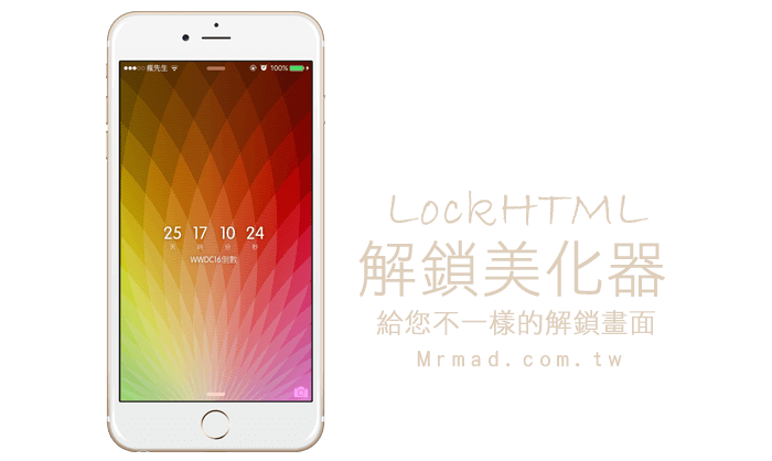 LockHTML4-tweak-logo