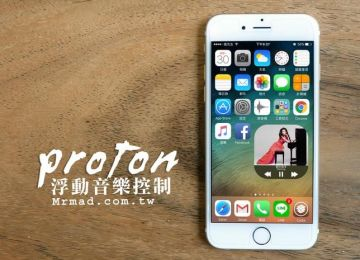 [Cydia for iOS8~iOS9]讓音樂控制器永遠浮動「Proton」