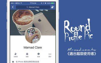 [Cydia for iOS]美化FB與Twitter大頭照工具「Round Profile Pic」