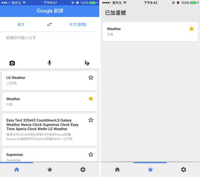 google-translation-app-06