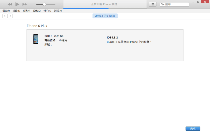 iOS9.3.2 degrade iOS9.3.1-04